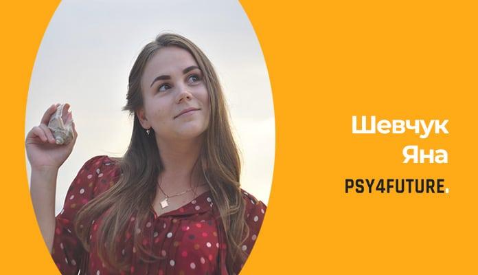 Шевчук Яна Юрьевна психолог