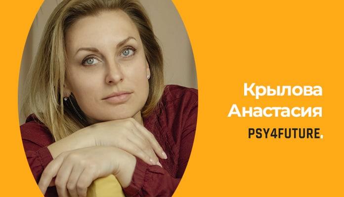 Крылова Анастасия Аркадьевна психолог
