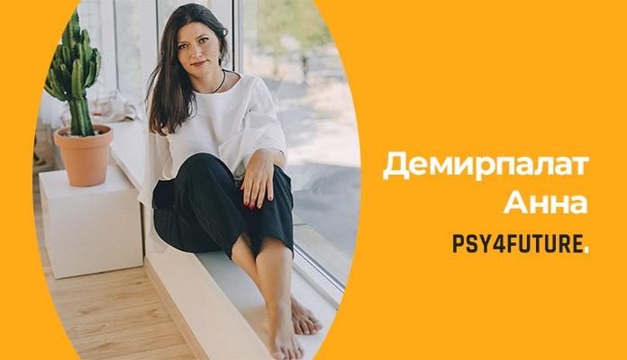Демирпалат Анна Владимировна психолог в николаеве