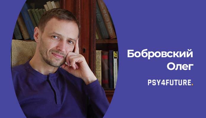 Бобровский Олег Станиславович психолог в Одессе