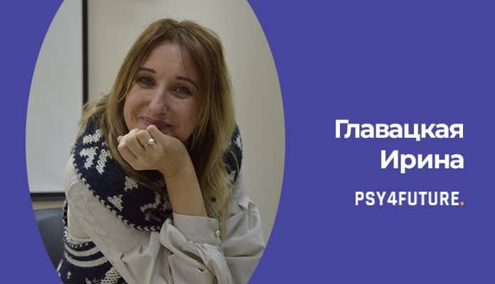 Ирина Викторовна Главацкая психологи одессы