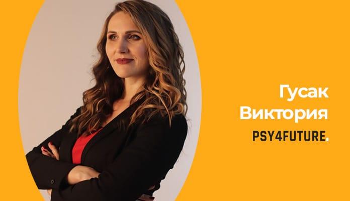Гусак Виктория Михайловна психолог в николаеве