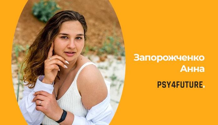 Запорожченко Анна Александровна  психолог в николаеве