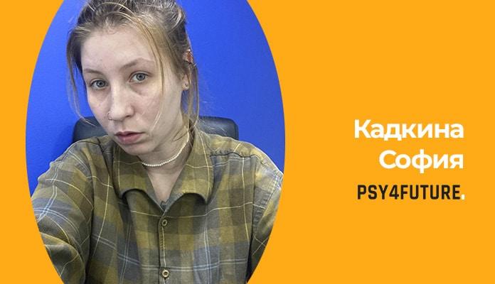 Кадкина София Владимировна - психологи николаева