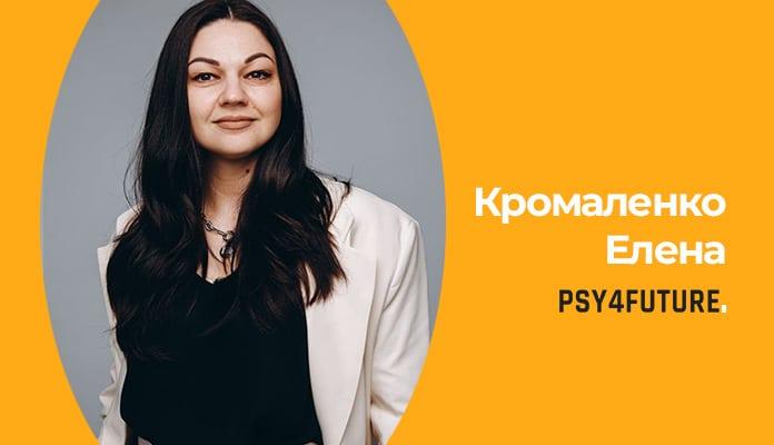 Кромаленко Елена Сергеевна психолог в николаеве