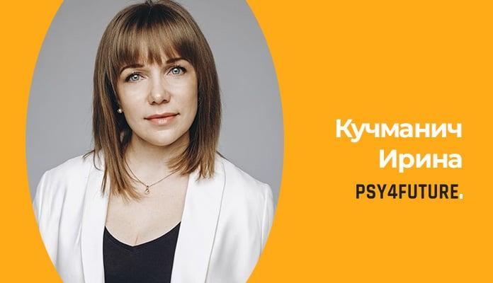 Кучманич Ирина Николаевна психолог