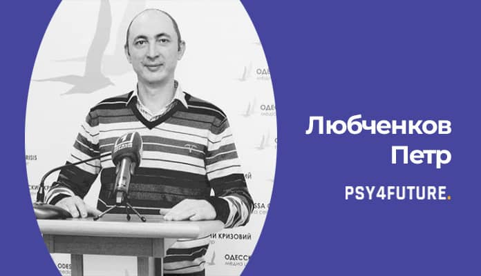 Любченков Петр Павлович психолог в одессе