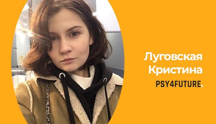 Луговская Кристина Александровна - психологи николаева