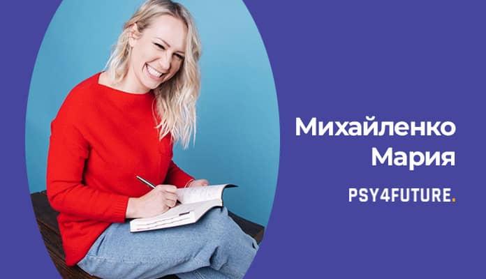 Михайленко Мария Михайловна психолог