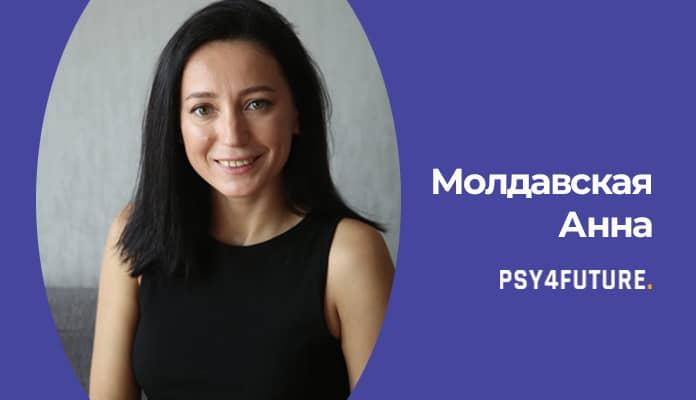 Молдавская Анна Владимировна Одесский психолог