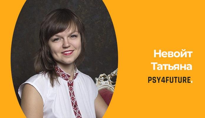Невойт Татьяна Викторовна - психологи николаева