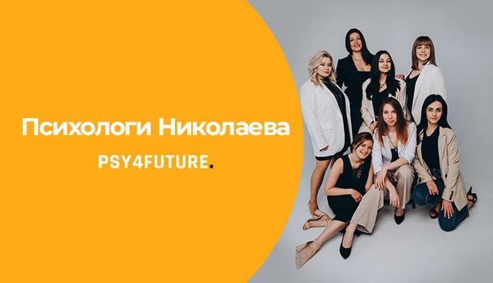 психологи николаева - топ специалисты