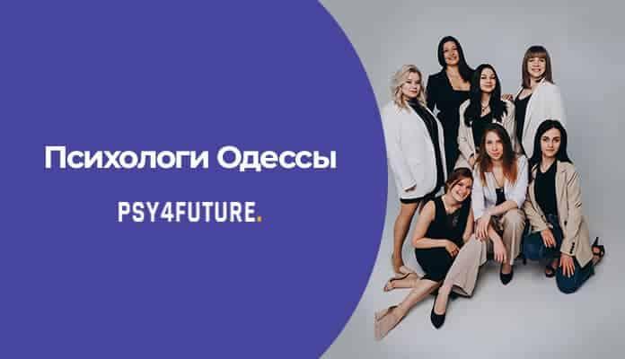 психологи Одессы