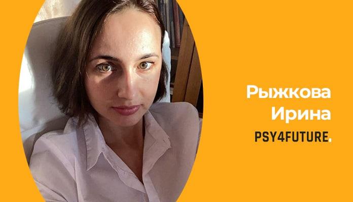 Рыжкова Ирина Александровна - психологи николаева